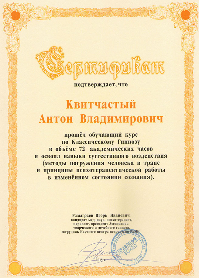 sertifikatRazigraev